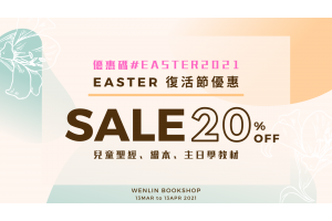 2021 Easter Promotion