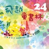 第24期《飛越童書林》 (31)