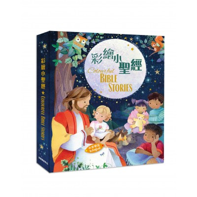 Colourful Bible Stories