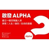啟發課程 Alpha HK (30)