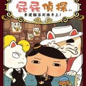 暢銷系列:屁屁偵探 (18)