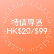 HK$99/$20專區 (11)