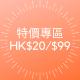 HK$99/$20專區