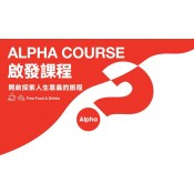 啟發課程 Alpha HK (0)