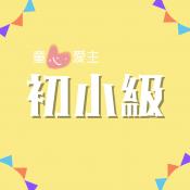 初小級 (16)