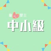 中小級 (16)