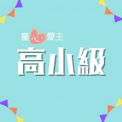 高小級 (16)