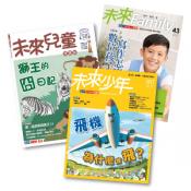 訂閱《未來兒童》/ 《未來少年》 (4)