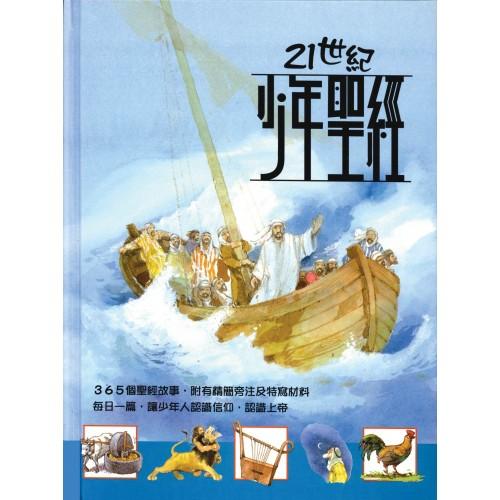 21世紀少年聖經