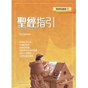Biblical Studies and Handbooks (40)
