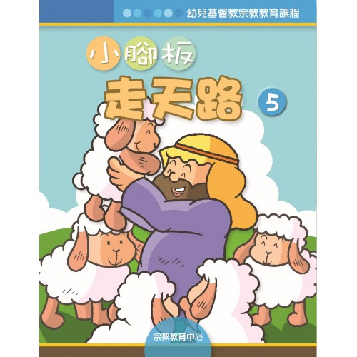 《小腳板走天路》第5冊 (大畫冊)