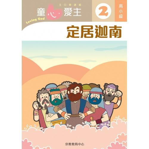 《童心愛主2》高小級(學生本)─定居迦南