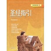 聖經研究及工具書 (15)