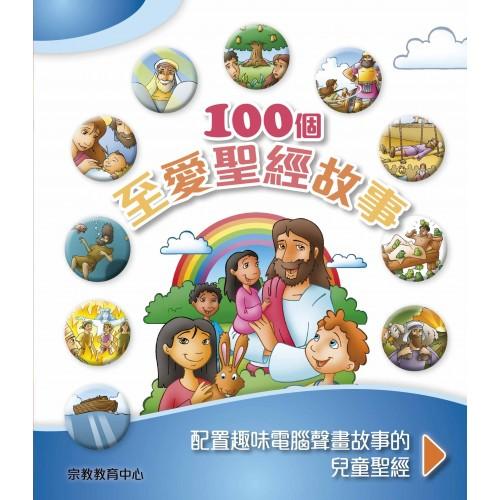 100個至愛聖經故事