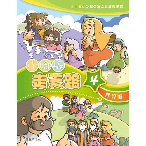 《小腳板走天路》4 學生本 (修訂版)