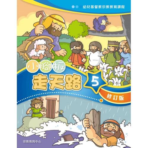 《小腳板走天路》5 學生本 (修訂版)
