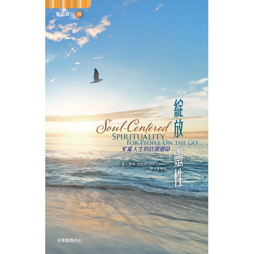 Soul-Centered : Spirituality for People on the Go