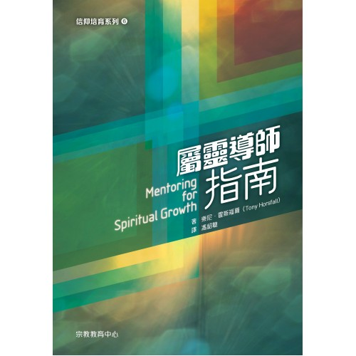 Mentoring for Spiritual Growth