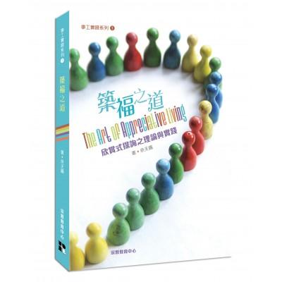 (7月新書) 築福之道:欣賞式探詢之理論與實踐