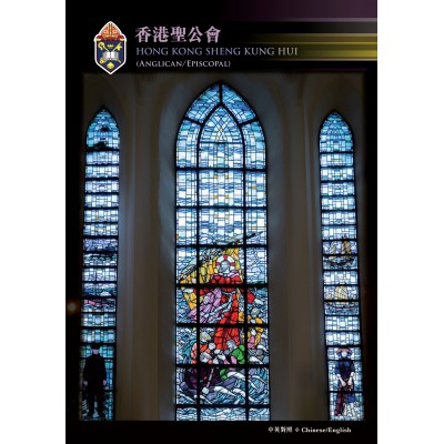 Hong Kong Sheng Kung Hui (Fourth Edition)