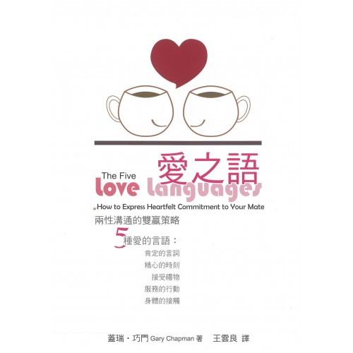 (精) 愛之語─兩性溝通的雙贏策略