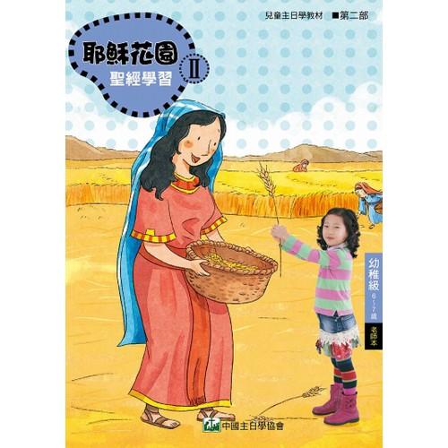第2部幼稚級(6-7歲)老師本:耶穌花園教材系