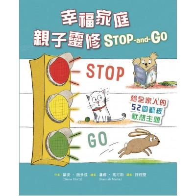 (1月新書) 幸福家庭親子靈修 Stop-and-Go