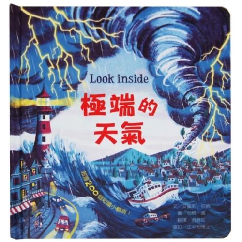 Look inside:極端的天氣