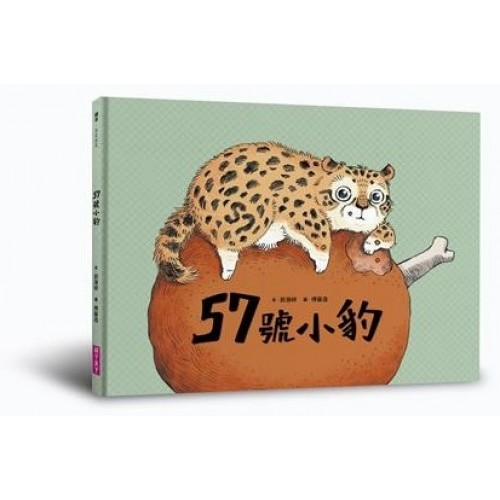 57號小豹