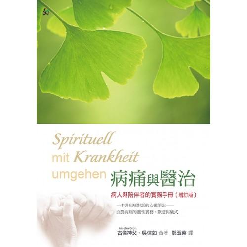 Spirituell mit Krankheit umgehen
