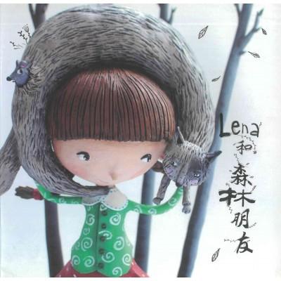 Lena和森林朋友