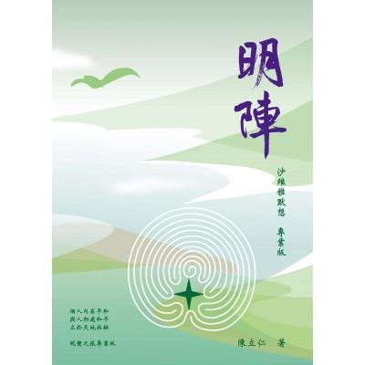 (8月新書) 明陣.沙維雅默想 (專業版)