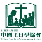 China Sunday School Association (60)